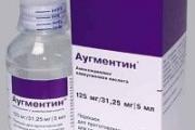 Аугментин — суспензия для детей