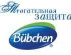 buebchen logo2